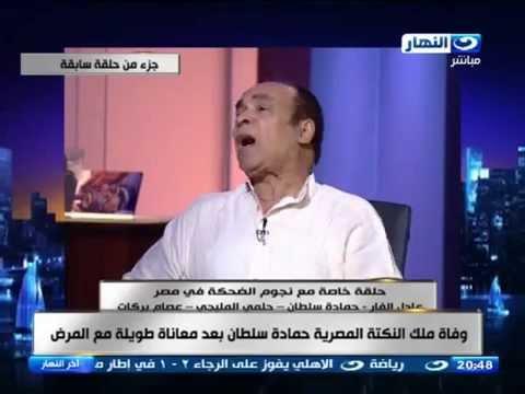 اخر النهار - وفاة المنولوجست  / حمادة سلطان بعد معاناة ط�...