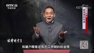 《法律讲堂(文史版)》 20200414 法说水浒·鲁提辖的铁拳| CCTV社会与法