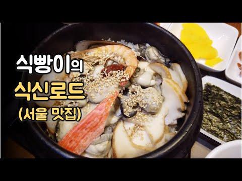 서울 맛집 ?