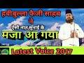 Habibullah Faizi || New Naat E Paak 2017 || आका तू ही बता तू कौन है•Full Heart Touching Kalaam. Mp3