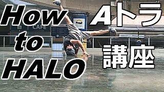 10分ブレイクダンス講座 Vol25 Aトラ how to breakdance vol 25 halo チ...