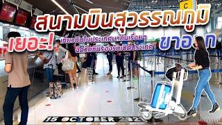 เยอะเลย! เที่ยวบินในประเทศ ทยอยคึกคักต่อเนื่อง ขาออก สนามบินสุวรรณภูมิ 15 ตุลาคม 2021