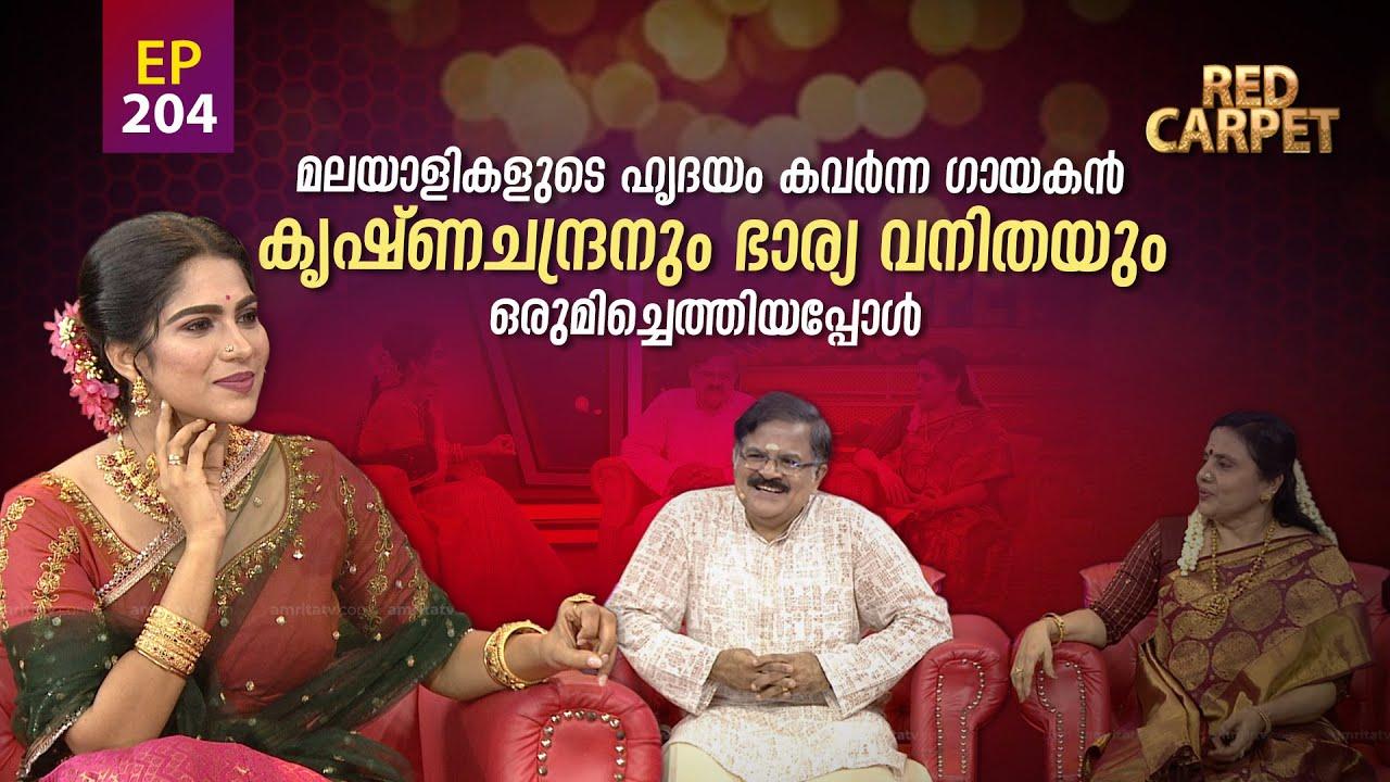 Download RED CARPET | Episode - 204| റെഡ് കാർപെറ്റ് | Amrita TV