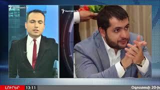 ԼՈՒՐԵՐ 13.00 | Սաշիկ Սարգսյանի որդուն մեղադրանք է առաջադրվել | «Ազատություն» TV | 20.08.2018