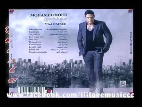 Mohamed Nour - Law Rohna Fein / محمد نور - لو روحنا فين