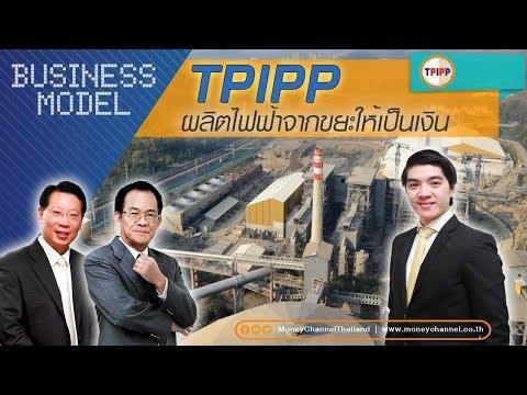 Business Model   TPIPP ผลิตไฟฟ้าจา�ขยะให้เป็นเงิน #03/10/18