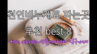 천연비누재료 파는곳 추천 best8 /천연비누재료쇼핑몰…