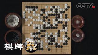 [棋牌乐] 2019中国围棋甲级联赛五六名比赛:李维清VS朴廷桓 20200513 | CCTV体育 - YouTube