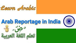 Learn Arabic|Arab Reportage in India| تعلم اللغة العربية|Listen, watch and analyze