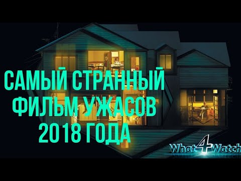 Реинкарнация 2018г (Обзор фильма by W4W)