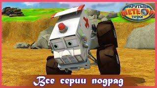 Мультики про машинки 🚒 | Метеор и крутые тачки  | Сборник мультфильмов для мальчиков # 7