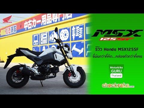 รีวิว มินิไบค์ Honda MSX 125 SF ขี่มันกว่าที่คิด...คล่องตัวกว่าที่เคย