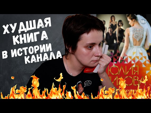 БЕСЯЧИЙ МАРАФОН. ХУДШАЯ КНИГА КАНАЛА