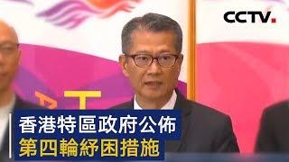 香港特区政府公布第四轮纾困措施 | CCTV