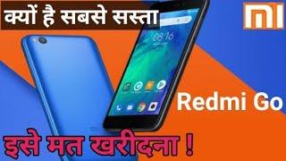 MI का सबसे सस्ता स्मार्टफोन Redmi Go #AapkiNayiDuniya हिंदी