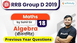 12:30 PM - RRB Group D 2019-20 | Maths by Sahil Sir | Algebra Previous Year Questions #5