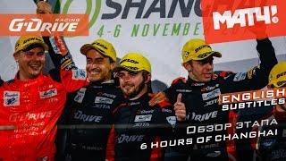 """#ВсеНаМатч! G-Drive Racing - обзор """"6 часов Шанхая"""""""