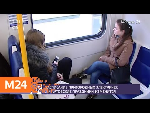 Расписание пригородных электричек в мартовские праздники изменится - Москва 24