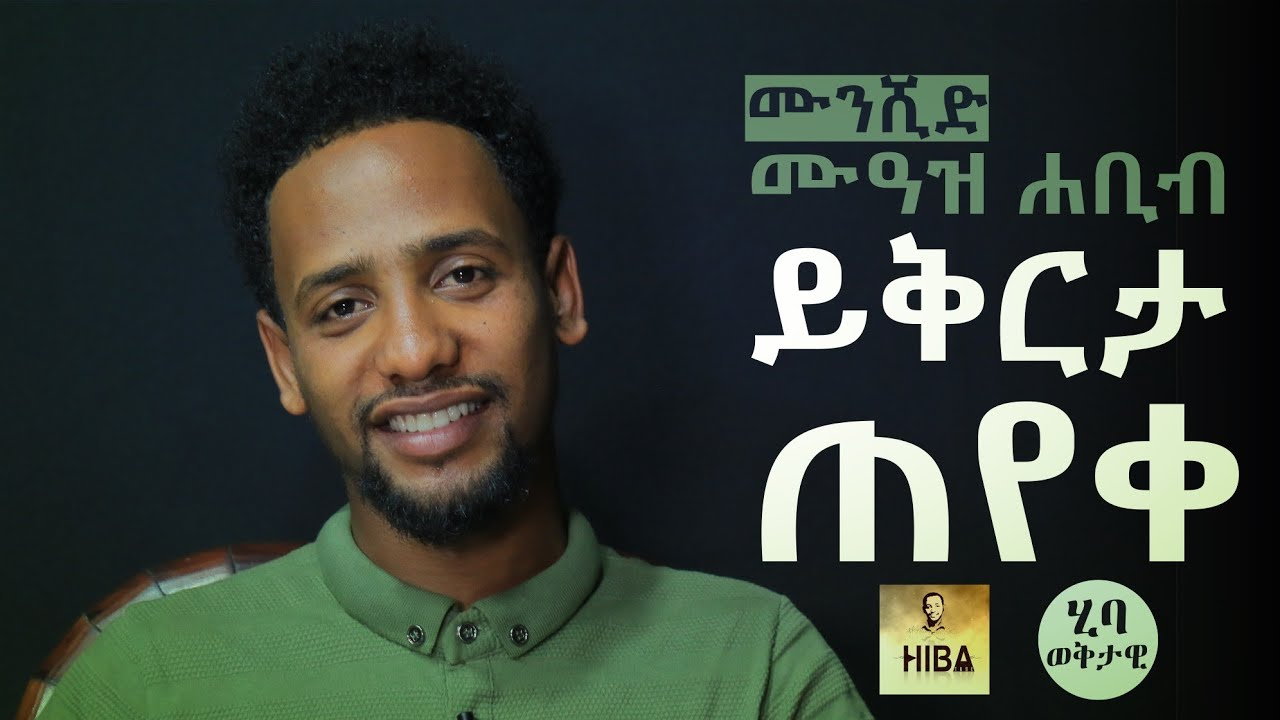 Hiba tube