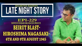 LATE NIGHT STORY 229 //  2ND TRANSMISSION //  9th  AUGUST  2020 || 91.2 DIAMOND RADIO LIVE STREAM