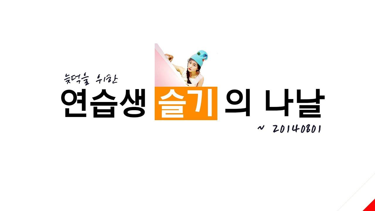 SM ROOKIES in 슬기 (슬기 데뷔 전 영상 모음)
