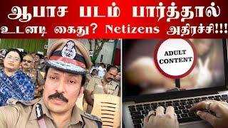 ஆபாச படம் பார்த்தால் உடனடி கைது? Netizens அதிரச்சி | Dr M Ravi IPS | No More Pornography