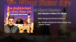 Jab Masjid-e-Nabvi Ke Minar