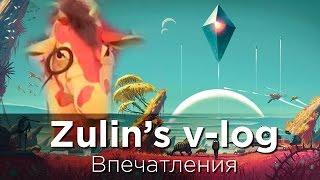 No Man s Sky - Космическое Разочарование - впечатления Zulin s v-log