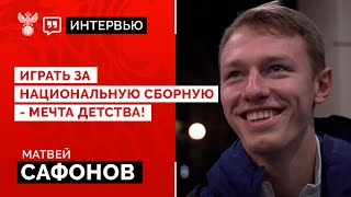 Матвей Сафонов Играть за национальную сборную мечта детства