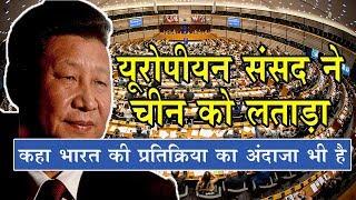 China से विवाद पहुंचा European Parliament में, India के पक्ष में आये वाइस प्रेजिडेंट