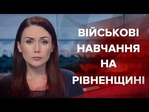 Випуск новин за 19:00: Військові навчання на Рівненщині