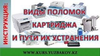 видео блог по ремонту оргтехники