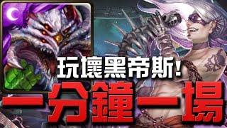 【Hsu】『一分鐘一場!』巴龍玩壞黑帝斯地獄!『曙沒之闇』【神魔之塔】 thumbnail