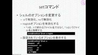 LPICレベル1講座 102試験編