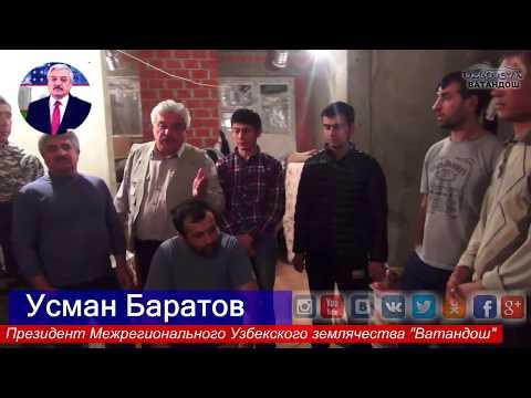 Посол Узбекистана в Москве, нарушая Конституцию, опять не помог трудовым мигрантам