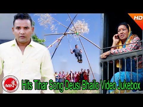 Hits Tihar Song Deusi Bhailo Video Jukebox || Trisana Music