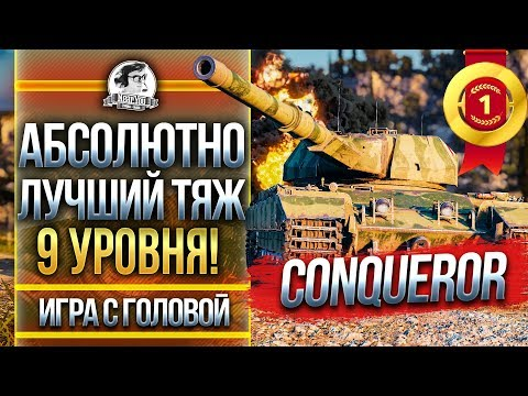 """АБСОЛЮТНО ЛУЧШИЙ ТЯЖ 9 УРОВНЯ! Conqueror - """"Игра с головой"""""""