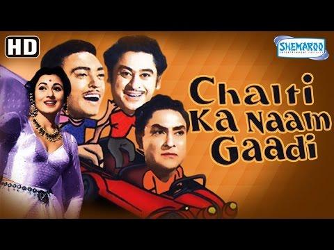 Chalti Ka Naam Gaadi (HD) (With Eng Subtitles) - Kishore Kumar - Madhubala -Ashok Kumar -Anoop Kumar