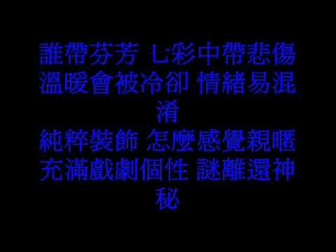 周國賢-七味粉