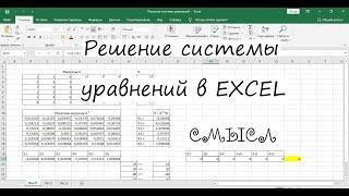Решение системы уравнений в Excel