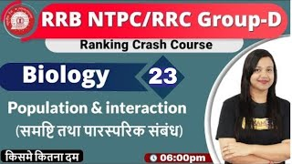 Class-23|RRB NTPC/RRCGroup-D|Ranking Crash Course|Science|By Amrita Maam|Population & interaction