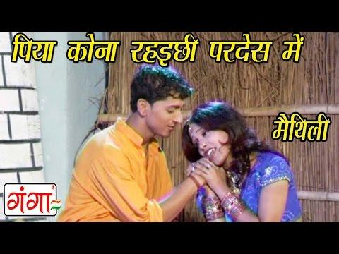 Maithili Song | पिया कोना रहइछी परदेश मै | Maithili Hit Song 2016 |