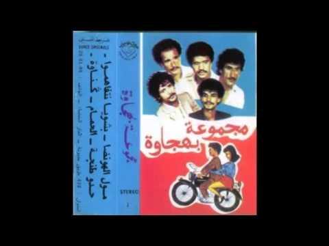 Marrakech Le groupe Bahjawa- - إذاعة مراكش ـ برنامج الحومة القديمة- مجموعة بهجاوة المراكشية