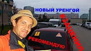 Новый Уренгой. Заценил мобильное приложение. Как заказать такси. Путешественник #ДмитрийВоронцов(, 2015-08-07T22:06:01.000Z)