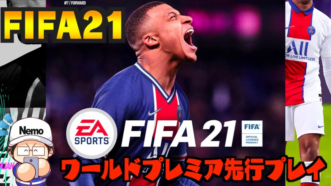 日 fifa 21 発売
