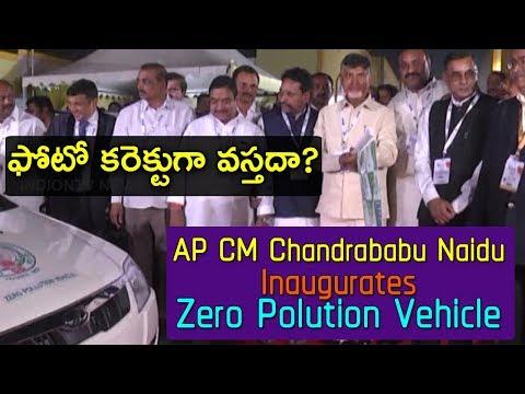 AP CM Chandrababu Naidu Inaugurates Zero Polution Vehicle | Visakhapatnam | Amaravathi |IndionTvNews