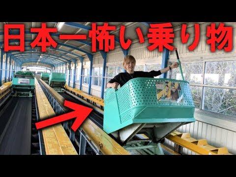 日本一乗り心地の悪い「ジェットコースター」に乗ってみた。
