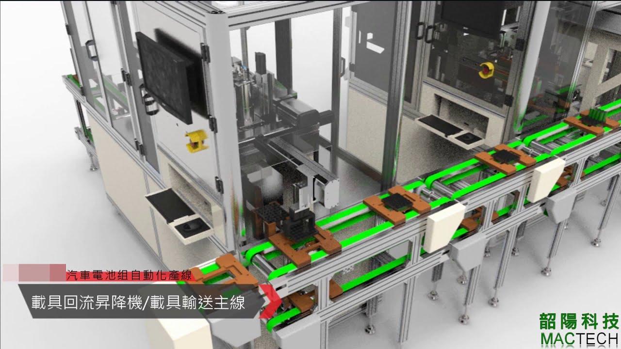 韶陽科技-PACK電池自動化生產線 - YouTube