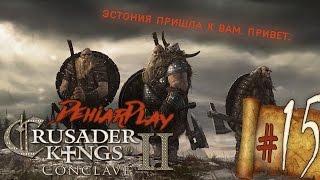 Входим в историю в Crusader Kings 2: Conclave - 15 серия [Эпоха викингов неудачников]