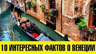 10 интересных фактов о Венеции(10 интересных фактов о Венеции 1. Слово «газета» родом из Венеции. Так в 16 веке назывались венецианские монет..., 2015-12-15T17:50:31.000Z)